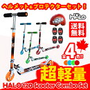 HALO120ScooterComboSetキックスケーターキックボードハロ送料無料プレゼント子供用キッズ