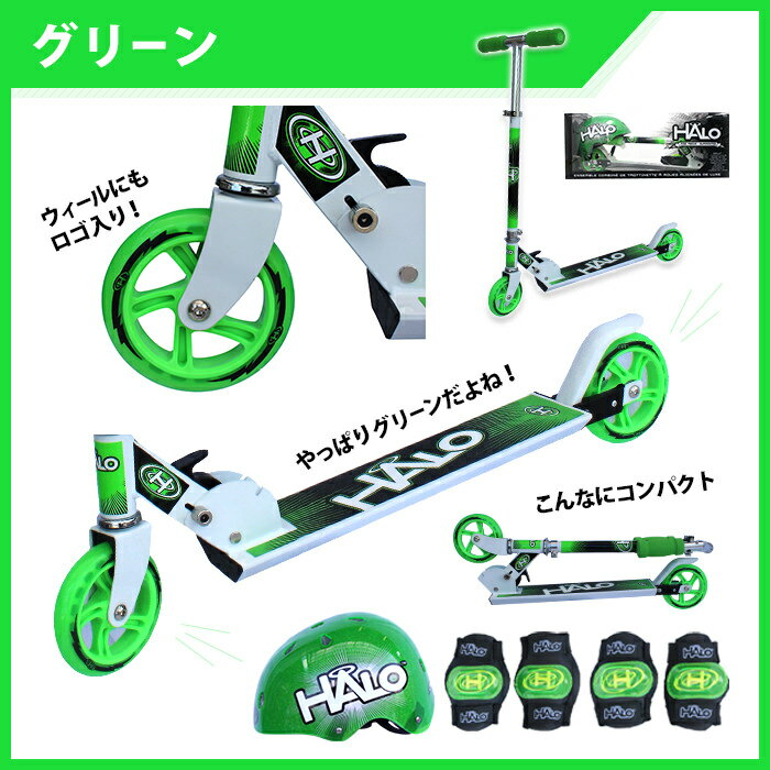 HALO 120 Scooter Combo Set キックスケーター キックボード ハロ 送料無料 プレゼント 子供用 キッズ  キックボード  キックボード  キックボード  キックボード  キックボード  キックボード  キックボード  キックボード  キックボード  キックボード