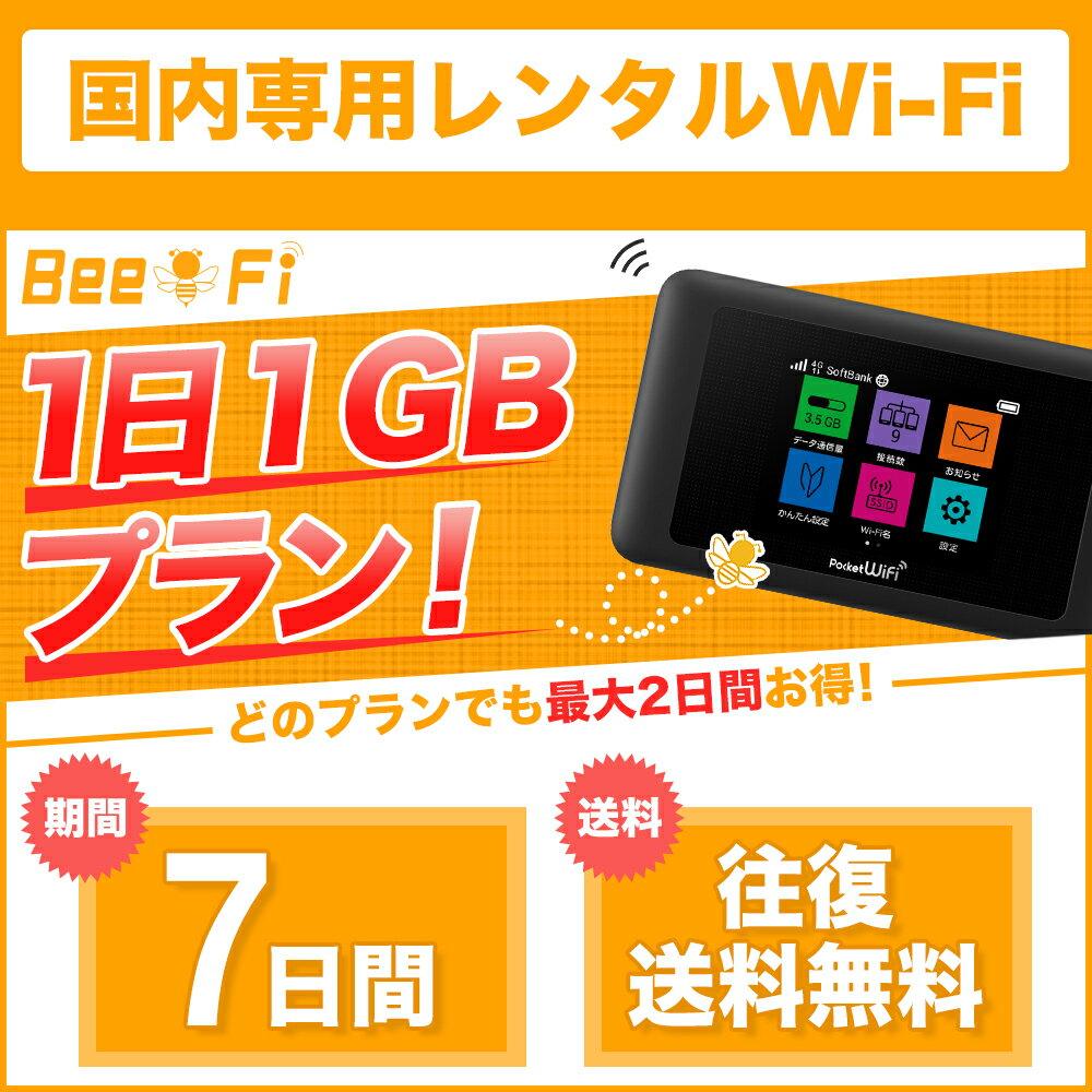 【レンタル wifi】往復送料無料 ポケット WiFi 7日プラン 1週間 ワイファイ ルーター 1日 1GB 短期プラン 日本国内専用 LTE 高速回線 japan rental wifi 7days 格安 レンタル Bee-Fi(ビーファイ)
