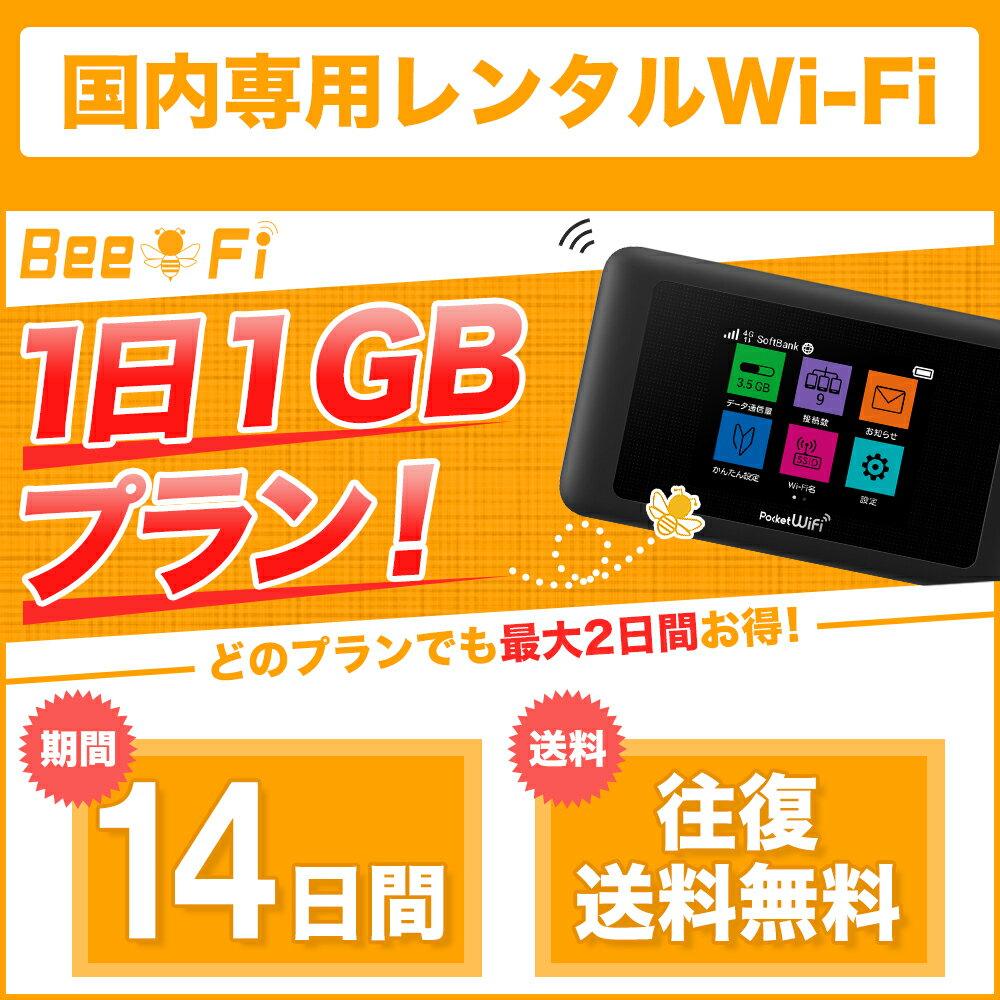【レンタルwifi】往復送料無料 WiFi レンタル 14日プラン 2週間 ポケット ワイファイ ルーター 1日 1GB 短期 日本国内専用 LTE 高速回線 出張 旅行 引越 Bee-Fi(ビーファイ) 14days japan rental 2weeks