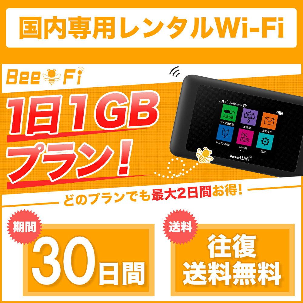 【レンタルwifi】 往復送料無料 WiFi レンタル 30日プラン 1日 1GB ポケット ポケット ワイファイ ルーター 1ヶ月 短期 日本国内専用 LTE 高速回線 japan 30days rental Bee-Fi(ビーファイ)