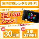 【レンタルwifi】 往復送料無料 WiFi レンタル 30日プラン 1日 1GB ポケット ポケット ワイファイ ルーター 1ヶ月 短期 日本国内専用 LTE 高速回線 japan 30days rental Bee-Fi(ビーファイ) 出張 旅行 テレワーク インターネット・・・