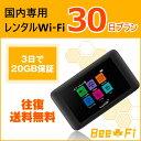 【レンタルwifi】【往復送料無料】 レンタル WiFi 30日 1ヶ月プラン 3日20GB ポケッ ...