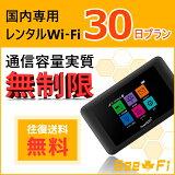 【ポイント10倍】【レンタル wifi】【データ無制限】Bee-Fi(ビーファイ) 往復送料無料 ポケット WiFi ワイファイ ルーター 30日 1ヶ月 短期 日本国内専用 601HW LTE 高速回線 ソフトバンク 3日10GB japan 30days softbank rental【土日もあす楽】