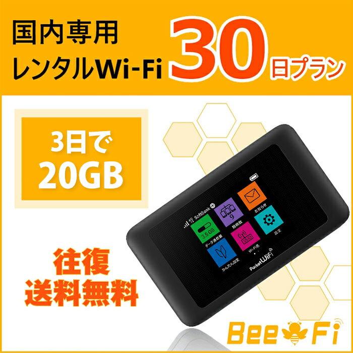 【レンタルwifi】【往復送料無料】 レンタル WiFi 30日 1ヶ月プラン 3日20GB ポケット ワイファイ ルーター 日本国内専用 601HW LTE 高速回線 インターネット Bee-Fi(ビーファイ) japan rental 短期プラン