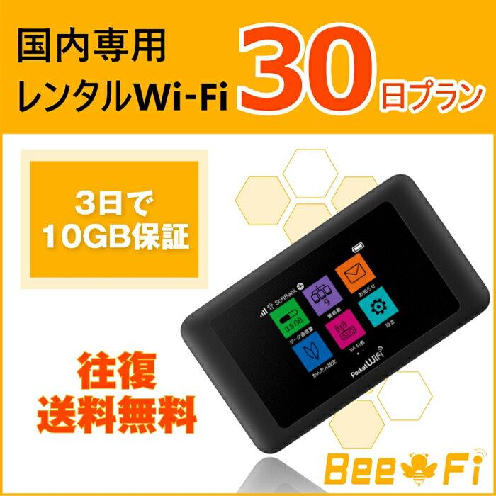 【5月19日までポイント10倍】【レンタル】30日プラン レンタルWiFi Bee-Fi(ビーファイ) 往復送料無料 30日 3日10GB ポケット WiFi ワイファイ ルーター 1ヶ月 短期 日本国内専用 601HW LTE 高速回線 ソフトバンク japan 30days softbank rental【土日もあす楽】