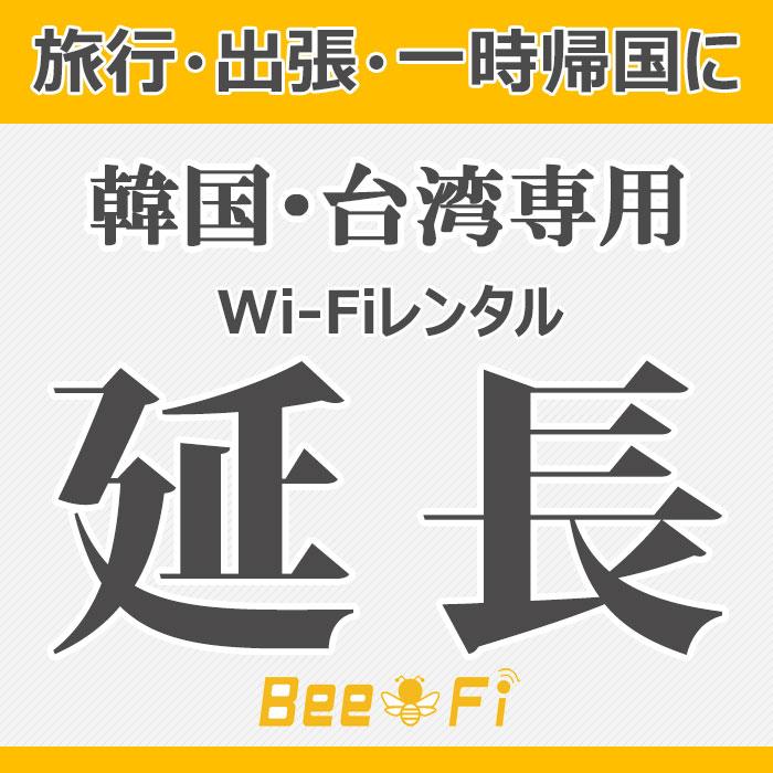 海外 レンタルWiFi延長 【レンタル】【レンタル wi-fi 延長申込 専用ページ wifi 】【韓国】【台湾】