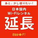 Bee-Fi延長【レンタル】WX04 W05 601HW FS030W G2 G3000 U3 レンタル wi-fi 延長申込 専用ページ wifi 日本国内用・・・