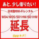 Bee-Fi延長【レンタル】【501HW 601HW W04