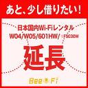 Bee-Fi延長【レンタル】【W04 W05 601HW F