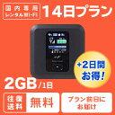 【土日もあす楽】レンタル wifi 14日プラン 2週間 短