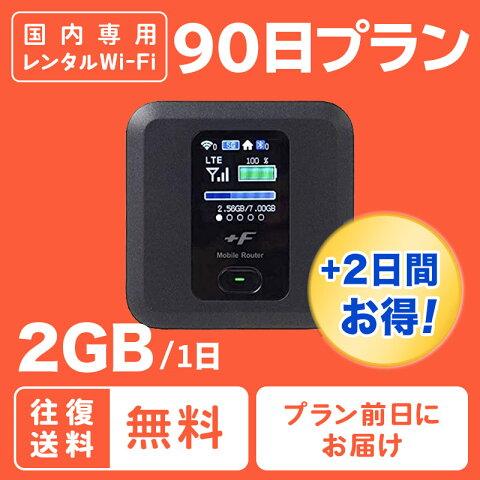 【レンタルwifi】 往復送料無料 WiFi レンタル 90日プラン 1日 2GB ポケット ワイファイ ルーター 3ヶ月 短期 日本国内専用 LTE 高速回線 インターネット WiFiBee-Fi(ビーファイ) japan rental テレワーク 出張 旅行