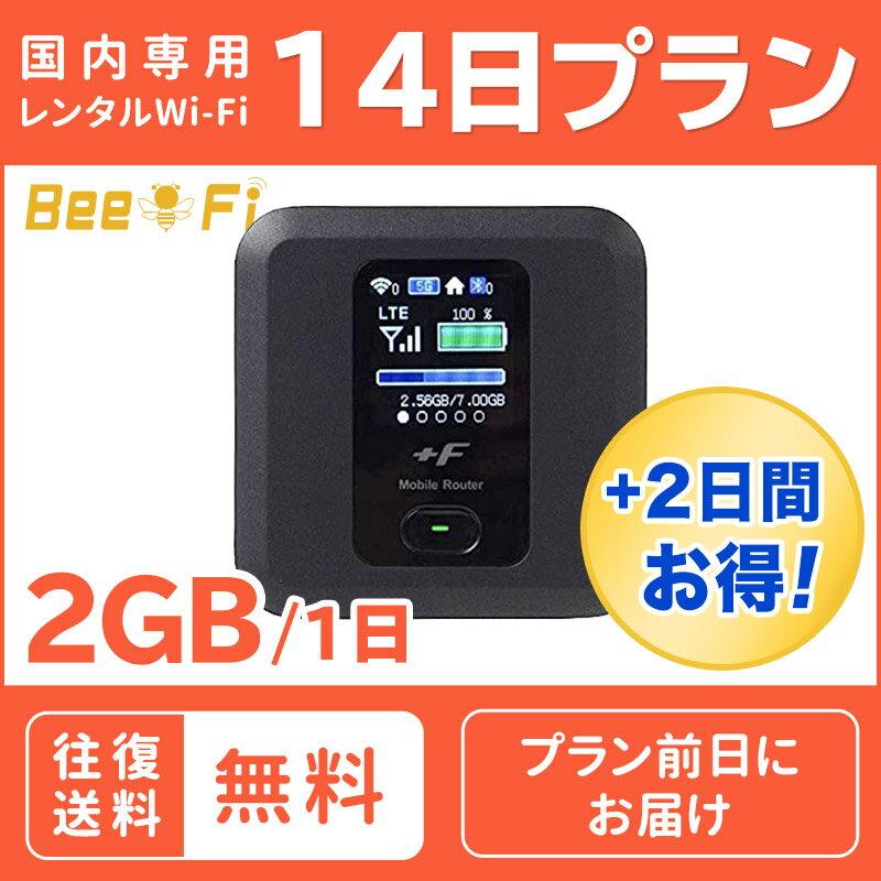 【レンタルwifi】往復送料無料 WiFi レンタル 14日プラン 2週間 ポケット ワイファイ ルーター 1日 2GB 短期 日本国内専用 LTE 高速回線 出張 旅行 引越 Bee-Fi(ビーファイ) 14days japan rental 2weeks テレワーク インターネット