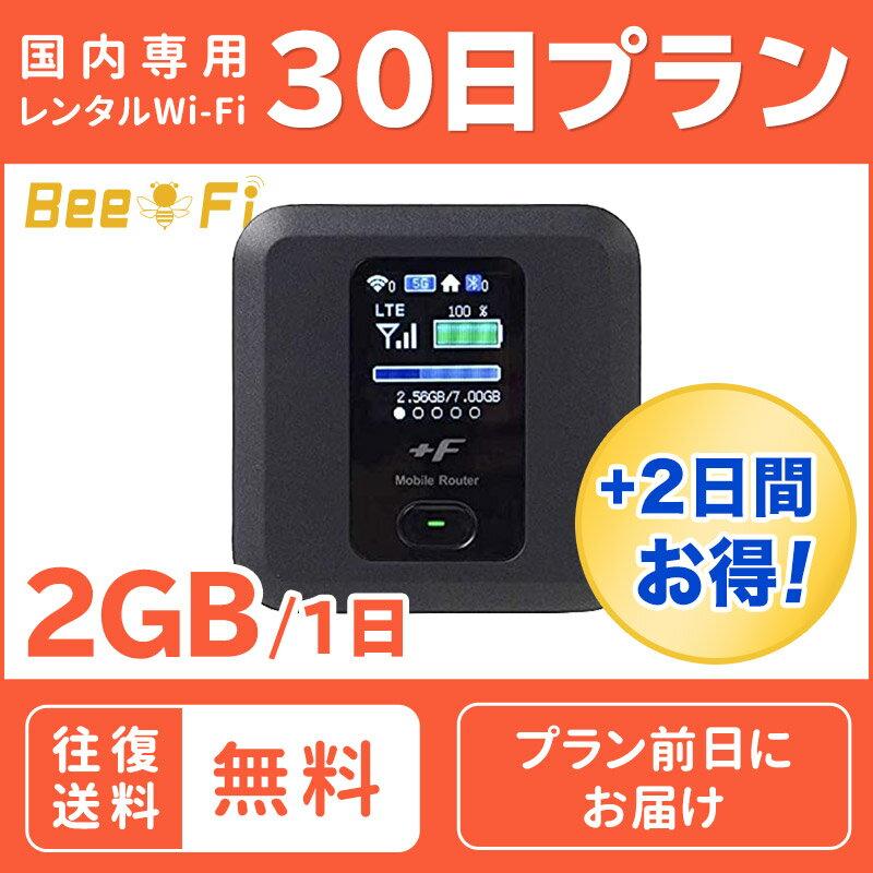 レンタル wifi 30日 プラン 往復送料無料 1日 2GB目安 ポケット ワイファイ ルーター 1ヶ月 短期 日本国内専用 LTE 高速回線 japan 30days rental Bee-Fi(ビーファイ) 出張 旅行 テレワーク インターネット 領収書発行可能