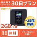 レンタル wifi 30日 プラン 往復送料無料 1日 2G
