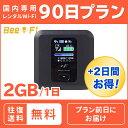 【レンタルwifi】 往復送料無料 WiFi レンタル 90...