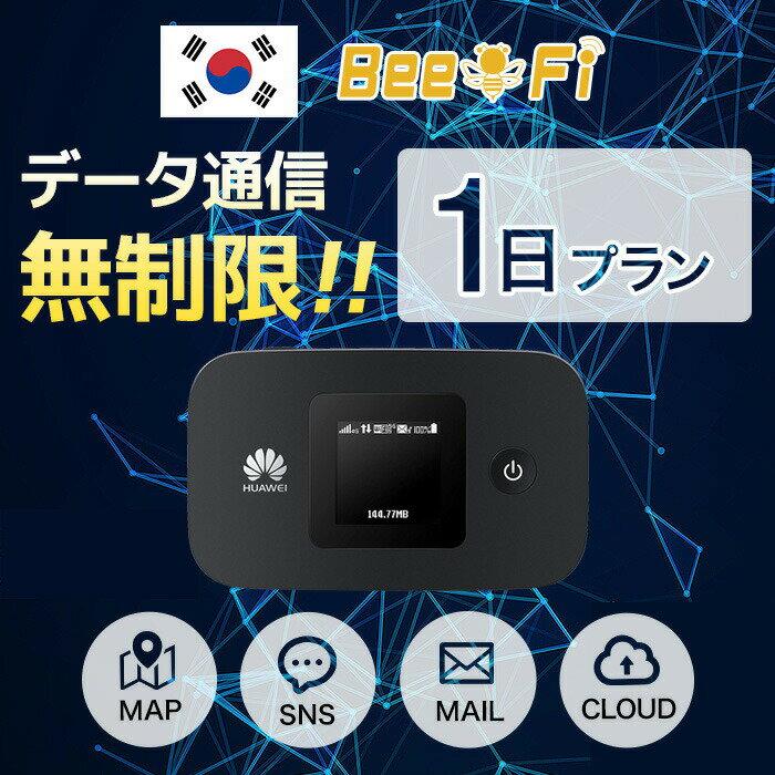 【レンタル】韓国 レンタル wifi データ通信量無制限 モバイル ポケット 1日プラン LTE 回線 同時10台使用 出張 旅行 会議 インターネット 帰省 全国対応 NEWモデル 短期 korea ワイファイ