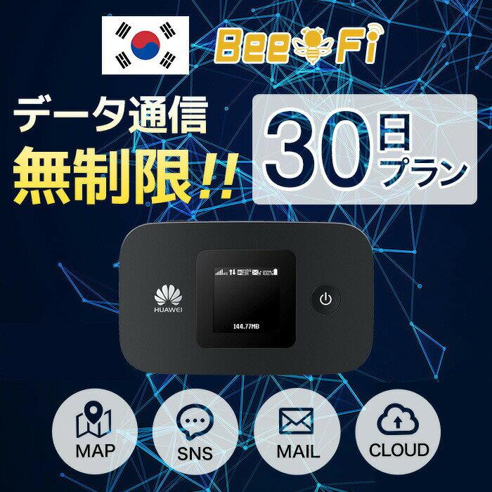 【レンタル】韓国 レンタル wifi 【30日プラン】 データ通信量無制限 モバイル 往復送料無料 NEWモデル LTE 回線 同時10台使用 ポケット 出張 旅行 会議 全国対応 1か月 土日もあす楽 ワイファイ おすすめ