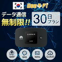 【レンタル】韓国 レンタル wifi 【30日プラン】 デー...