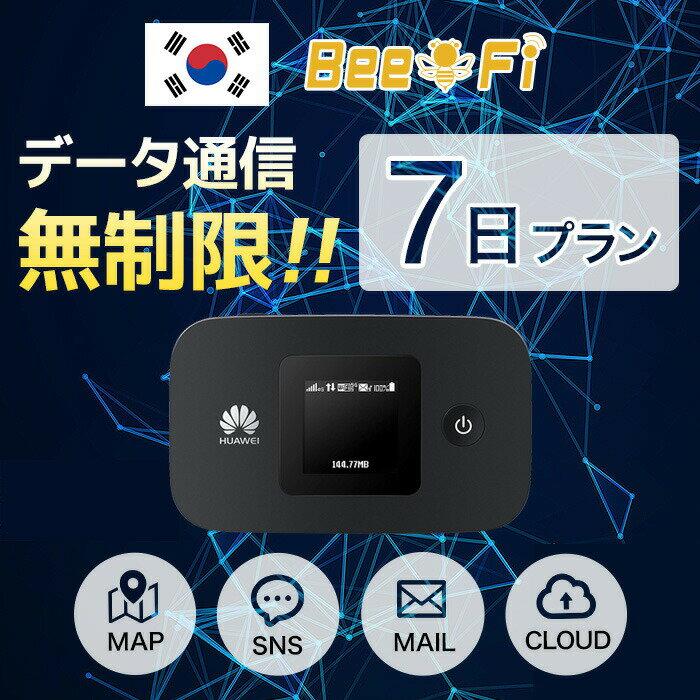 【レンタル】【6泊7日】韓国 レンタル wifi データ通信量無制限 往復送料無料 wi-fi NEWモデル モバイル ポケット 7日プラン LTE 同時10台使用 出張 旅行 会議 帰省全国対応 ワイファイ 1週間 korea