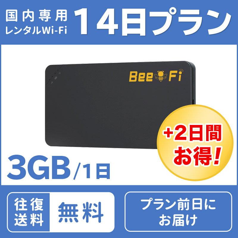 【レンタル wifi】往復送料無料 ポケット WiFi 14日プラン 2週間 ワイファイ ルーター 1日 3GB 短期プラン 日本国内専用 LTE 高速回線 japan rental wifi 14days 格安 レンタル Bee-Fi(ビーファイ) テレワーク インターネット 出張 旅行 u3