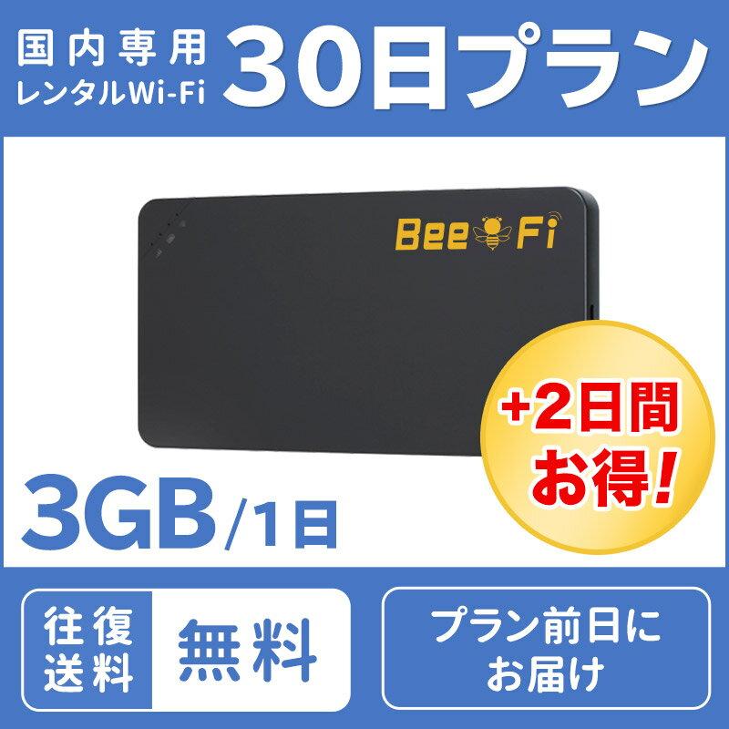 【レンタル wifi】往復送料無料 ポケット WiFi 30日プラン 1ヵ月 ワイファイ ルーター 1日 3GB 短期プラン 日本国内専用 LTE 高速回線 japan rental wifi 30days 格安 レンタル Bee-Fi(ビーファイ) テレワーク インターネット 出張 旅行
