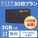 【レンタル wifi】ポケット WiFi 30日プラン 1日 3GB 1ヵ月 ワイファイ ルーター 短期プラン 往復送料無料 日本国内専用 LTE 高速回線 japan rental wifi 30days レンタル Bee-Fi(ビーファイ) テレワーク インターネット 出張 旅行 U3・・・