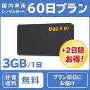【レンタル wifi】往復送料無料 ポケット WiFi 60...