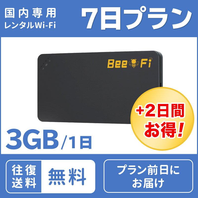 【レンタル wifi】往復送料無料 ポケット WiFi 7日プラン 1週間 ワイファイ ルーター 1日 3GB 短期プラン 日本国内専用 LTE 高速回線 japan rental wifi 7days 格安 レンタル Bee-Fi(ビーファイ) テレワーク インターネット 出張 旅行