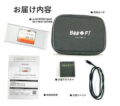 【レンタルwifi】【往復送料無料】 WiFi レンタル 30日 無制限 1ヶ月 W05 ポケット ワイファイ ルーター 国内専用 au UQ WiMAX speed Wi-Fi NEXT LTE インターネット 出張 旅行 引越 帰省 一時帰国 土日もあす楽 Bee-Fi(ビーファイ) テレワーク・・・ 画像2