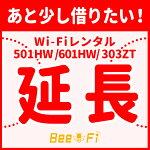Bee-Fi【レンタルwi-fi延長申込専用ページ】