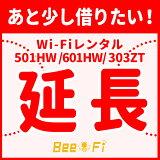 Bee-Fi延長 【501HW 601HW 303ZT レンタル wi-fi 延長申込 専用ページ wifi 】日本国内用
