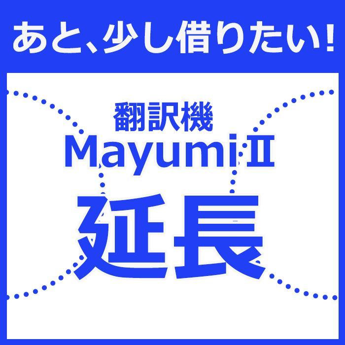 翻訳機Mayumi2延長【レンタル】【翻訳機Mayumi2 延長申込 専用ページ】