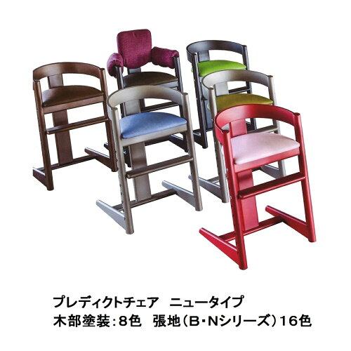 飛騨高山ベビーチェアpredeict chair(プレディクトチェア)成長後も使えるから結局お得木地色8色シ...