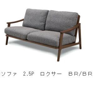 シギヤマ家具製 ソファ ロクサー木部:2色対応(LBR/BR)・ホワイトオーク材座面:布3色対応(BR/IV/GRE)熱、、紫外線に強いセラウッド塗装送料無料(玄関前)要在庫