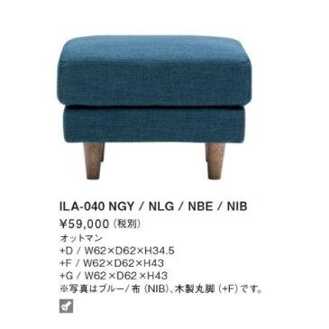 MKマエダ製高級オットマン イゾラILA-040ファブリック4色対応(NGY・NLG・NBE・NIB)D脚:木製/F脚:木製/G脚:スチール(シルバー)フルカバーリング別売替えカバー有り要在庫確認送料無料(沖縄・北海道・離島は除く)