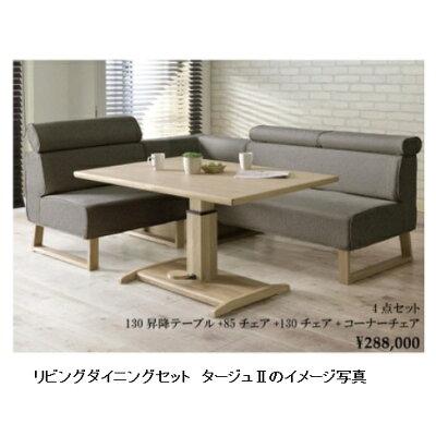 シギヤマ家具製ソファロクサー木部:2色対応(LBR/BR)・ホワイトオーク材座面:布3色対応(BR/IV/GRE)熱、、紫外線に強いセラウッド塗装要在庫確認。