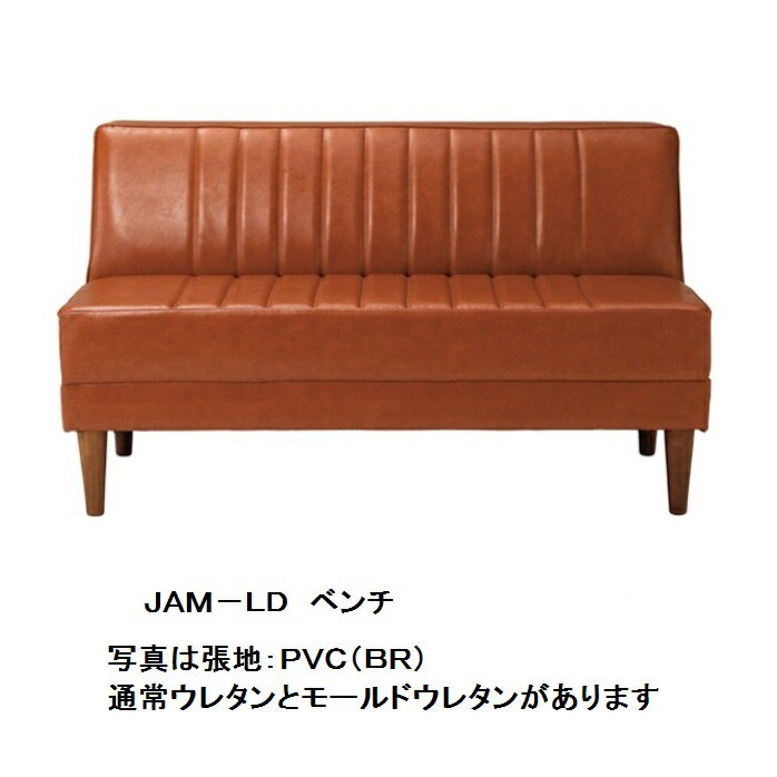 国産品 JAM−LD ベンチ 通常ウレタンタイプPVC(抗菌仕様):6色、布(撥水仕様):4色対応耐久性の高いモールドウレタンタイプもあります。地域限定送料無料