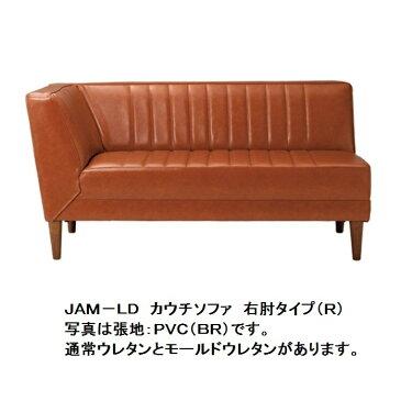 国産品 JAM−LD カウチ 右肘(R)と左肘(L)があります。通常ウレタンタイプPVC(抗菌仕様):6色、布(撥水仕様):4色対応耐久性の高いモールドウレタンタイプもあります。地域限定送料無料
