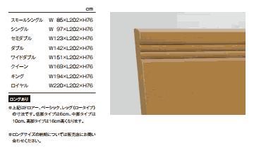 ASLEEPスモールシングルベッドチボーベーシックタイプダークブラウン色マット別送料無料(沖縄・北海道は除く)
