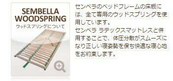 sembella(センベラ)シングルベッドクルーセタモ材床板は通常のスノコと人気のウッドスプリングから選べます※追加料金ナチュラルorブラウン色の2色対応(マット別売り)
