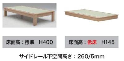 Granz(グランツ)シングル畳ベッドスミカヘッドレスタイプ(追加料金でフラット/キャビネットタイプ選択)2色対応(ナチュラル色・ダークブラウン色)タモ突き板(一部無垢)引出し無と引出し付があります。床面高2段階調整可能国産畳使用