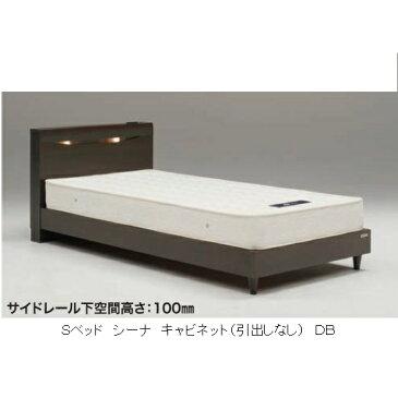 Granz(グランツ) キャビネットタイプ シングルベッド引出し付 シーナ選べる4タイプ(フラット/キャビネット/引出しの有無)2色対応:NA色・DBR色床面:布張床板キャビネットタイプは照明・2口コンセント付(マット別)