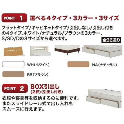Granz(グランツ)シングルベッドファシルフラットタイプ、引出し付3色対応:ホワイト色・ナチュラル色・ブラウン色小物を置くのに便利な2段棚付2口コンセント付BOX引出し2杯付マット別