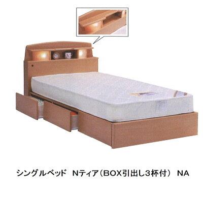 Granz(グランツ)シングルベッドセルナフラットタイプ2色対応(ナチュラル色・ダークブラウン色)ビーチ柄引出し無と引出し付があります。床板:布張り(マット別)
