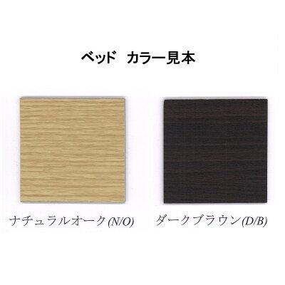 シングルベッドKK013ロータイプBOX引出し付LEDライト付、コンセント付スイッチナチュラル色・ダークブラウン色の2色対応布床板(マット別)要在庫確認