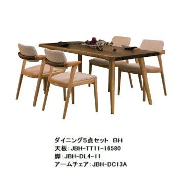 第一産業高山本店 ダイニング5点セットBウォールナット無垢天板:JBH-TT11-16580脚:JBH-DL4-11オーク・PNOアームチェア:JBH-DC13A×4張地:ソロモンI(D)天板厚:45mm開梱設置送料無料(沖縄、北海道、離島は除く)