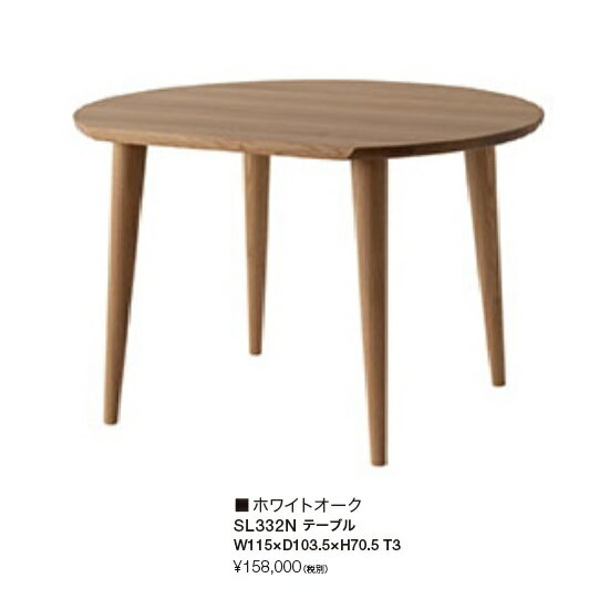 10年保証 飛騨産業製 ダイニングテーブルYURURI(ゆるり) SL332N主材:ホワイトオーク材 ポリウレタン樹脂塗装木部7色対応(NY・WO・OU・N5・C4・WD・BK)納期3週間送料無料玄関渡しただし北海道・沖縄・離島は除く