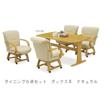 食卓5点セットアトラスラバーウッド無垢、座面PVC張り椅子の単品売りOK要在庫確認
