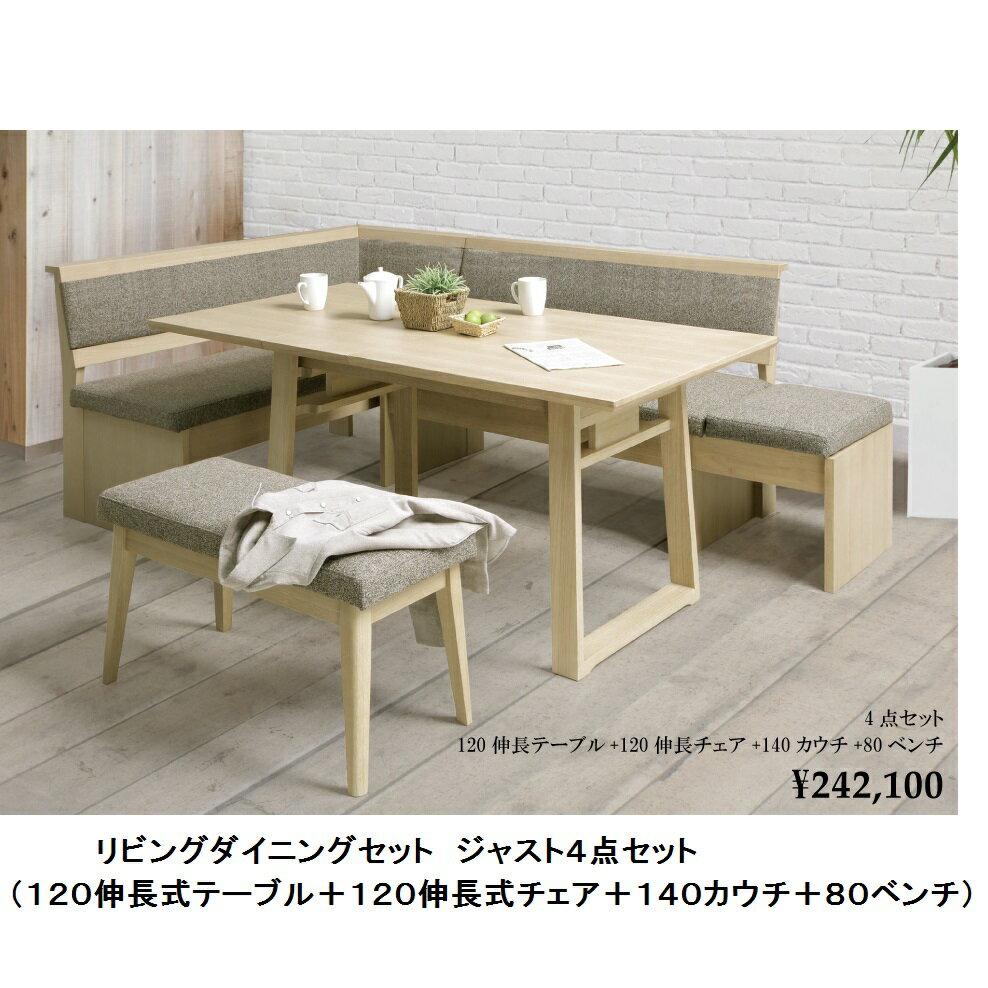 シギヤマ家具製 リビングダイニング4点セット ジャスト(伸長式) 120伸長式テーブル+120伸長式チェアL+140カウチL+80ベンチ天板:ホワイトオーク突板Rタイプもあり。要在庫確認。:F-ROOM